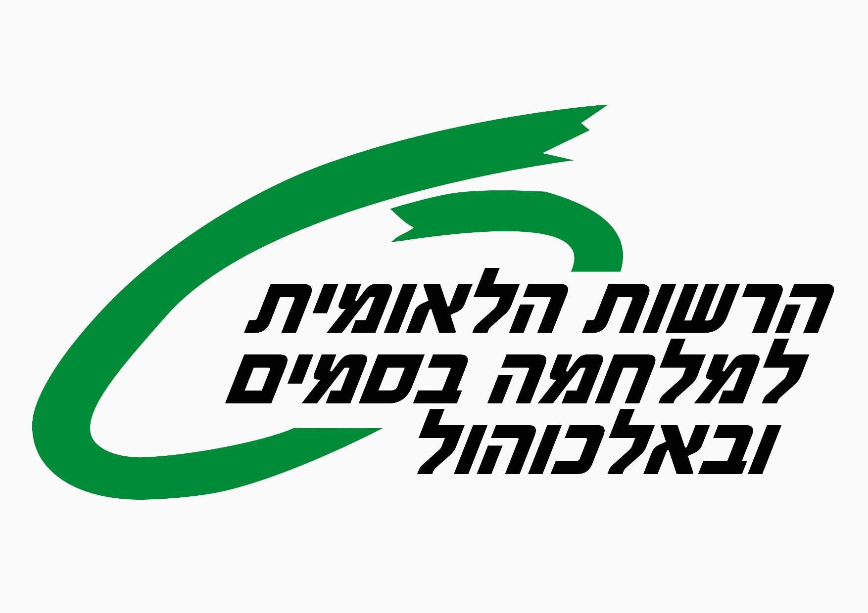 הרשות הלאומית למלחמה בסמים ואלכוהול - לוגו חדש