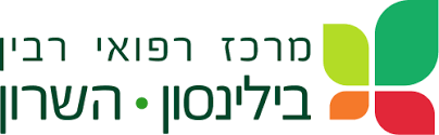 לוגו בית חולים בלינסון