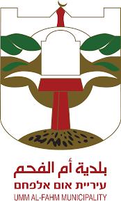 לוגו עיריית אום אל פחם